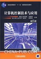 计算机控制技术与应用第2版