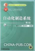 自动化制造系统(第2版)(含1CD)