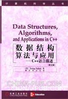 (特价书)数据结构算法与应用--C++ 语言描述(英文版)