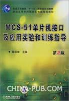 MCS-51单片机接口及应用实验和训练指导 第2版