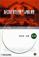 房屋管理与维修(第3版)