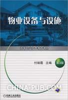 物业设备与设施(第3版)