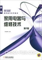家用电器与维修技术(第2版)