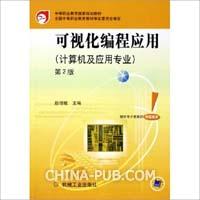 可视化编程应用(计算机及应用专业)