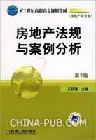 房地产法规与案例分析(第2版)