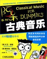 古典音乐(含1CD)