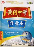 八年级物理(上册)(人教版) 黄冈中学作业本 含考试卷