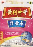 九年级化学(上册) 黄冈中学作业本  含考试卷  人教版