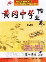 高一语文(上册) 黄冈中学作业本第2版
