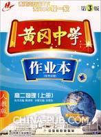 高二物理上册  黄冈中学作业本  含考试卷 人教版