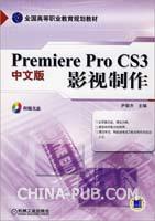 Premiere pro CS3中文版影视制作