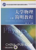 大学物理简明教程 上册