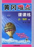 高一物理 下册 第3版 课时优化.重难点课课练