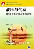 液压与气动(机电设备安装与维修专业)