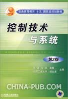 控制技术与系统第2版