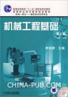 机械工程基础第2版