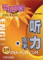 听力 高考 第4版(另配磁带Z1136) 锦囊妙解-中学生英语系列