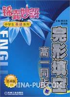 完形填空:高一同步 锦囊妙解中学生英语系列第4版