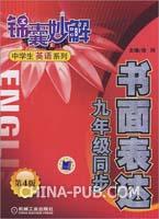 书面表达 九年级同步 锦囊妙解中学生英语系列 第4版