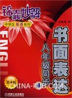 书面表达 八年级同步  锦囊妙解中学生英语系列 第4版