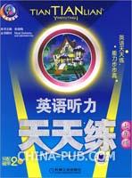 七年级同步 英语听力天天练(另配2盘磁带)(Z1203)