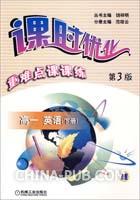 高一英语下册第3版课时优化.重难点课课练