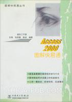 Access2000图解快易通