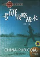 考研战略战术(2005年修订版)――中国名校硕士谈考研丛书