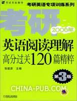 考研英语阅读理解高分过关120篇精粹(第3彼.2006版)