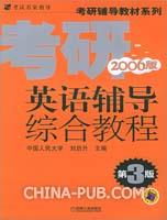 考研英语辅导综合教程(2006版)/考研辅导教材系列