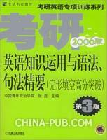考研英语知识运用与语法、句法精要:完形填空高分突破(2006版・第3版)――考研英语专项训练系列
