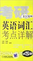 英语词汇考点详解.2008版