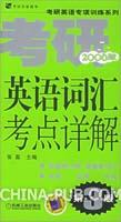 考研英语词汇考点详解(2006第三版)――考研英语专项训练系列