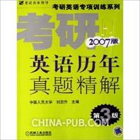 考研英语历年真题精解(2007版・第3版)――考研英语专项训练系列