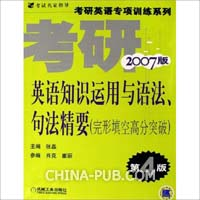 考研英语知识运用与语法、句法精要:完形填空高分突破(2007版・第4版)――考研英语专项训练系列