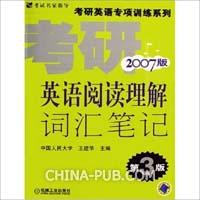 英语阅读理解词汇笔记(2007版 第3版)――考研英语专项训练系列