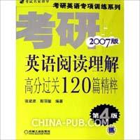 考研英语阅读理解高分过关120篇精粹(第4版,2007年版)