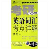 考研英语词汇考点详解(2007版)