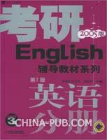 考研辅导教材系列--英语分册
