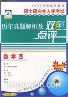 硕士研究生入学考试历年真题解析及双色点评・数学(四)――2005考研辅导教材