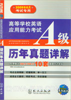 (2009年6月考试专用)高等学校英语应用能力考试A级历年真题详解