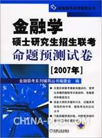 2007年金融学硕士研究生招生联考:命题预测试卷