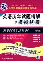 在职攻读硕士学位全国联考英语考试辅导丛书――英语历年试题精解及模拟试卷.第3版