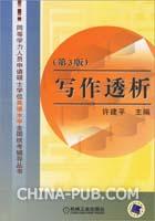 写作透析(第3版)――同等学力人员申请硕士学位英语水平全国统考辅导丛书