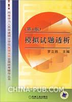 模拟试题透析(第4版)――同等学力人员申请硕士学位英语水平全国统考辅导丛书