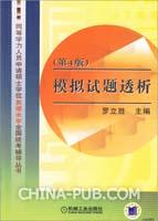 模拟试题透析(第4版))――同等学力人员申请硕士学位英语水平全国统考辅导丛书