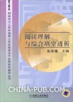阅读理解与综合填空透析――同等学力人员申请硕士学位英语水平全国统考辅导丛书