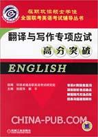 翻译与写作专项应试高分突破(在职攻读硕士学位全国联考英语考试辅导丛书)