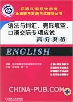 语法与词汇、完形填空、口语交际专项应试高分突破(在职攻读硕士学位全国联考英语考试辅导丛书)