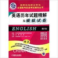 英语历年真题精解及模拟试卷(第2版)